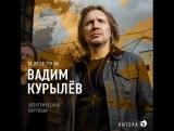Вадим Курылёв