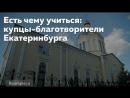 Kultur pro Обзорная экскурсия Екатеринбург №17 Детские приюты Нурова и Петрова