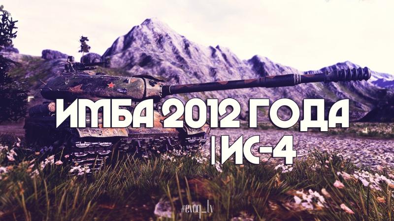 ИС-4. Имба 2012 года.