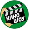 КиноШОУ «Зелёнка» Челябинск