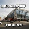 Классы в аренду при Духовой Академии Воронцова