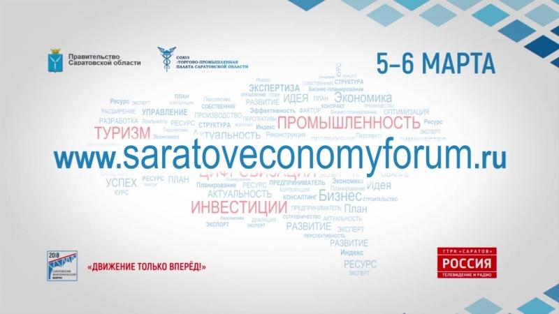 Анонс. Саратовский экономический форум