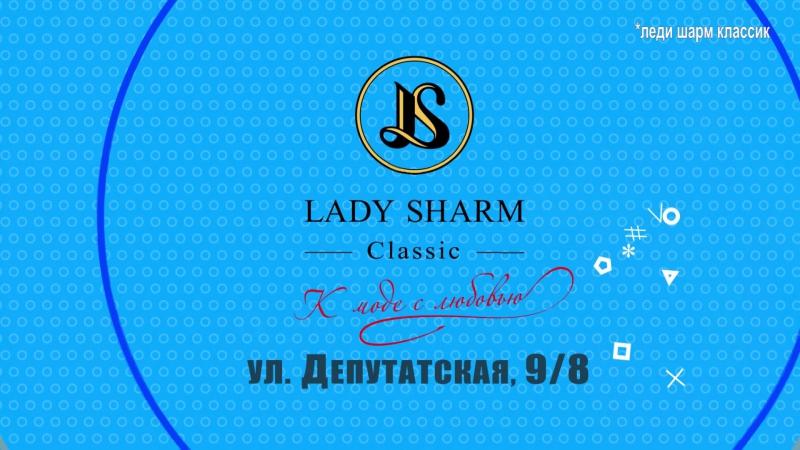 Lady sharm Ярославль