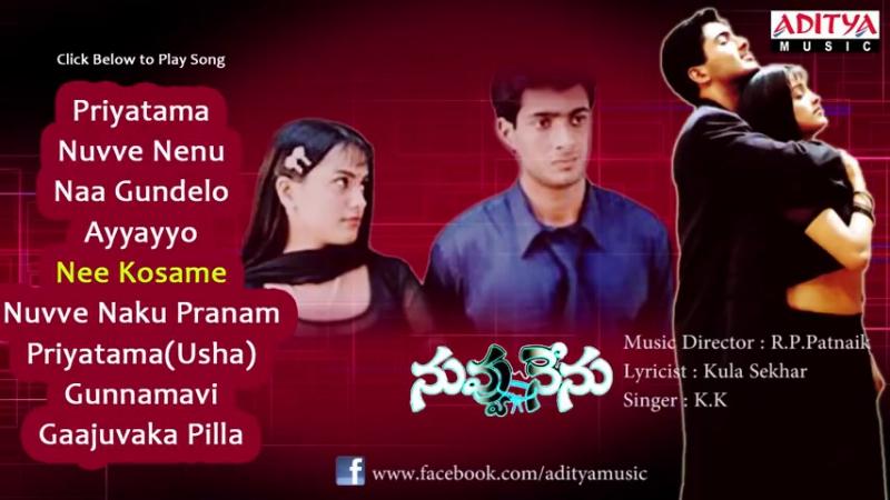 Nuvvu Nenu 2001 (నువ్వు నేను) Telugu Movie Full Songs Jukebox Uday Kiran, Anitha