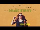 Елена Есенина - Больше Не Враги (Official Audio 2017)