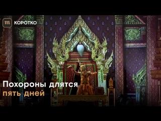 Церемония похорон короля Таиланда