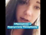 Девушка, обвинившая в изнасиловании экс-депутата, обратилась к Назарбаеву