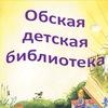 Obskaya Detskaya-Biblioteka