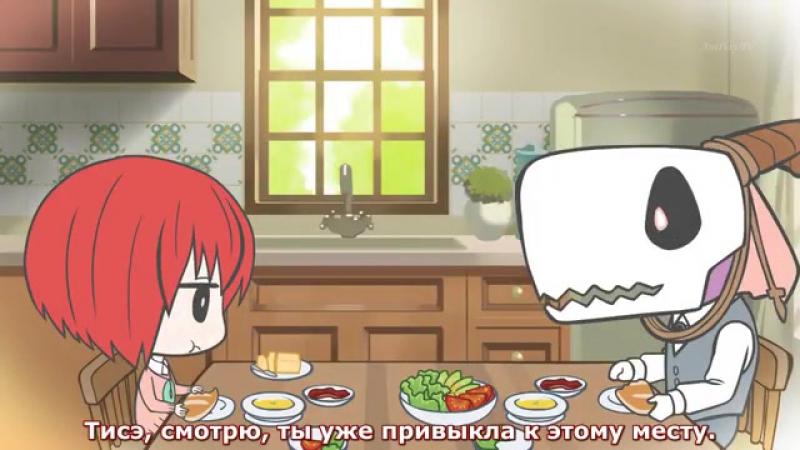 Махоёмэ серия 02 (мини-серии к аниме «Невеста чародея») [русские субтитры Aniplay.TV] Mahoutsukai no Yome