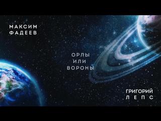 Премьера! Максим ФАДЕЕВ и Григорий ЛЕПС - Орлы или вороны