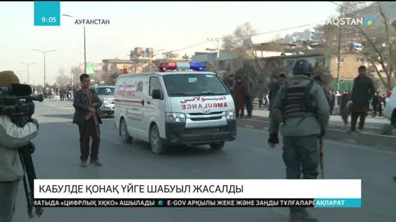 Кабулде «Интерконтиненталь» қонақ үйіне шабуыл жасалды