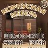 """Корпусная мебель в Витебске """"LEGO ART"""