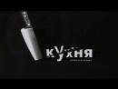 Король и шут на передаче Кухня (25.06.2005, ТВЦ)