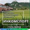 """🔵""""Инкомспорт"""" - Крым   Футбол   Сборы   Отдых"""