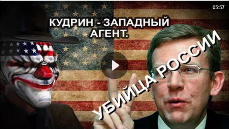 В.Катаксонов Кудрин сам доказал, что он - агент Запада