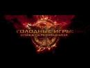 Hunger Games Joke-mockingbird. Part 1 Голодные игры Сойка-пересмешница. Часть 1.
