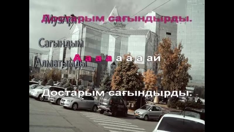 МузАрт - Сағындым Алматымды (қазақша караоке, минус)-1.mp4