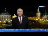 Владимир Путин поздравляет россиян с началом 2018 года