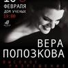 16 февраля 2018 | ВЕРА ПОЛОЗКОВА | Новосибирск
