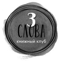 """Логотип Книжный клуб """"Три слова"""""""