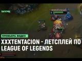Xxxtentacion – Летсплей по League of Legends [Рифмы и Панчи]