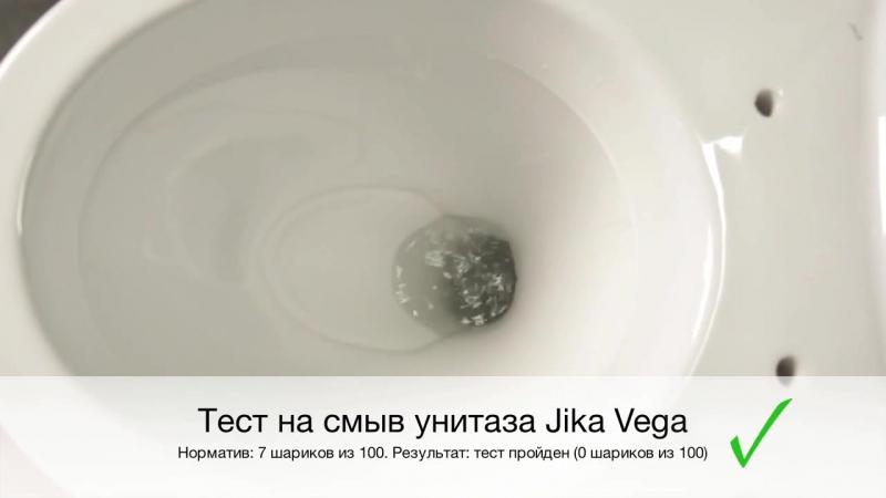 Тестирование унитаза Jika Vega