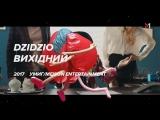 DZIDZO - Вихдний - (М1)