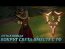 Путь к победе: Вокруг света с Твистед Фэйтом – League of Legends