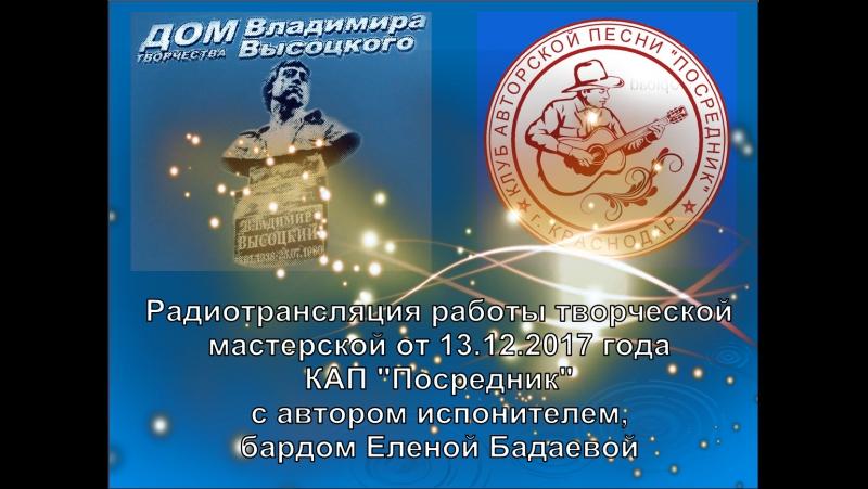 Радиотрансляция работы творческой мастерской КАП Посредник от 13.12.2017 года