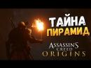TheBrainDit ИЗУЧАЕМ ПИРАМИДЫ В ИГРЕ - Assassins Creed_ Origins - #13