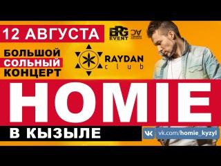 """12 АВГУСТА   HOMIE В КЫЗЫЛЕ   Клуб """"RAYDAN"""""""