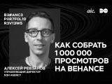 10. BPR 2017 — Алексей Резванов, M2H agency. Как собрать 1 000 000 просмотров на Behance