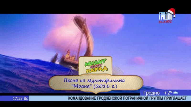 Live Телеканал Гродно Плюс