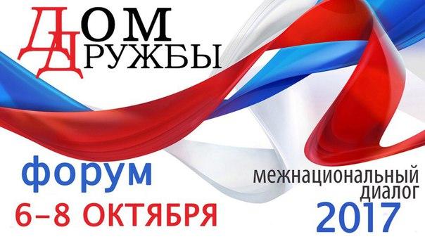 ВНИМАНИЕ💥  Открыт набор на VI молодежный форум Волгоградской области