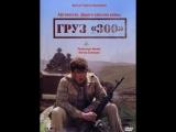 Груз 300 (Полный фильм)