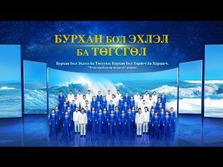 """Христ сүмийн магтан дуу - """"Бурхан бол эхлэл ба төгсгөл"""""""