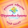 ФРУКТОВЫЕ БУКЕТЫ, СПБ