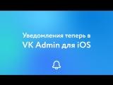 VK Admin для iOS: встречайте Уведомления