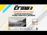 The Crew 2: E3 2017 Первый геймплейный трейлер (русские субтитры)