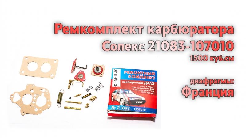 Ремкомплект карбюратора Солекс 21083-1107010 (1,5л) ЛЮКС (красные диафрагмы EFFBE)