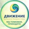 «Движение» - психологический центр в СПб