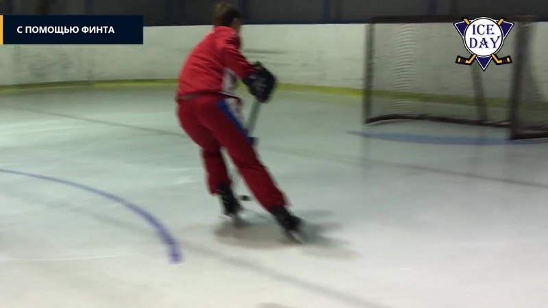 Как обыграть игрока финты в хоккее