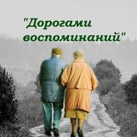 """Проект """"Дорогами воспоминаний"""""""