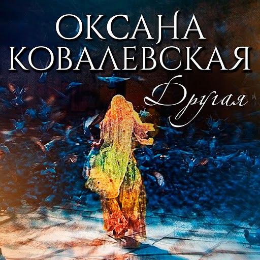 Оксана Ковалевская альбом Другая