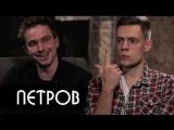 Петров - о BadComedian и лучшем русском режиссере - вДудь #39