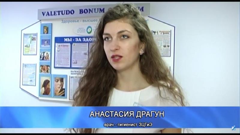 Актуальное интервью 04 марта 2018. Врач-гигиенист ЗЦГиЭ Анастасия Драгун.