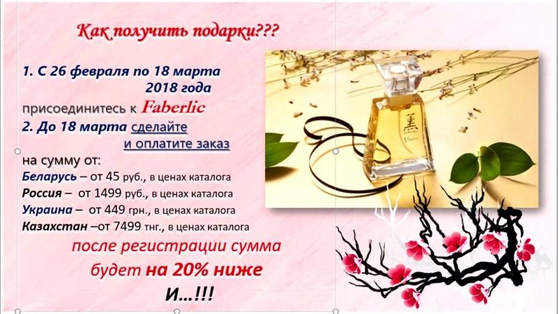 Шикарный подарок новым покупателям Фаберлик Спешите! Акция ограничена, до 18 марта.mp4