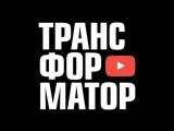 Клуб «Трансформатор» Дмитрия Портнягина