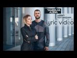Тамерлан feat. Алена Омаргалиева - Давай Поговарим (Lyric Video 2017)