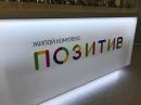 ЖК Позитив - обзор хода строительства на 14.10.2017